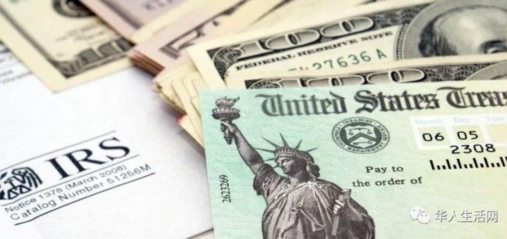 美国税局发布2021年所得税税率表